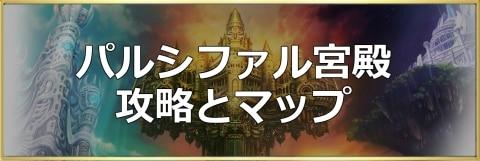パルシファル宮殿のマップ【宝箱/素材/猫】