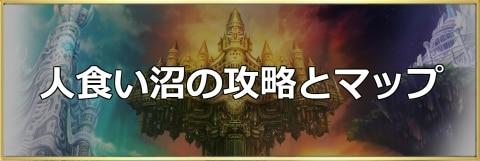人喰い沼のマップ【宝箱/素材/猫】