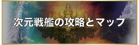 次元戦艦のマップ【宝箱/素材/猫】第20章
