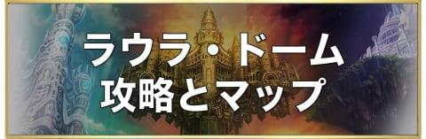ラウラ・ドーム【宝箱/素材/猫】第19章