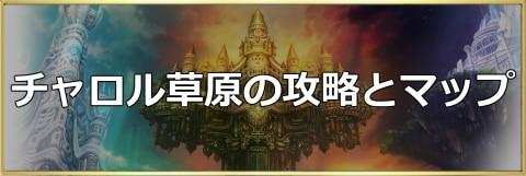 チャロル草原のマップ【宝箱/素材/猫】