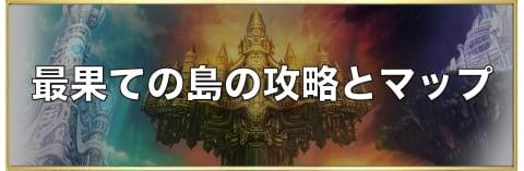最果ての島のマップ【宝箱/素材/猫】