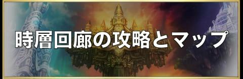 時層回廊【宝箱/素材/猫】第17章