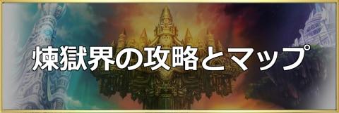 煉獄界のマップ【宝箱/素材/猫】