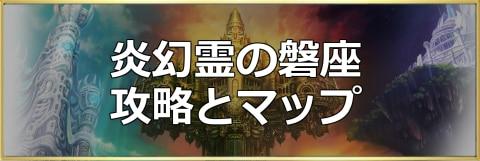 火幻霊の磐座のマップ【宝箱/素材/猫】