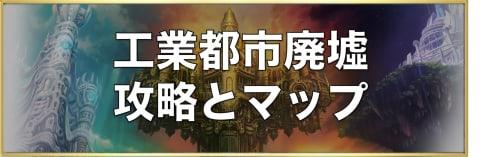 工業都市廃墟のマップ【宝箱/素材/猫】第4章