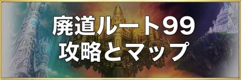 廃道ルート99のマップ【宝箱/素材/猫】