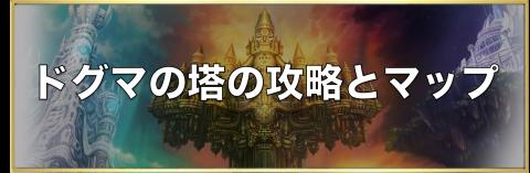 ドグマの塔のマップ【宝箱/素材/猫】