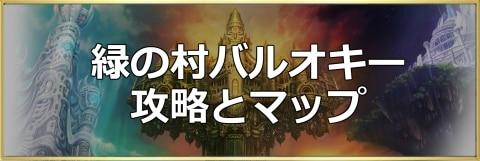 緑の村バルオキーのマップ【宝箱/素材/猫】
