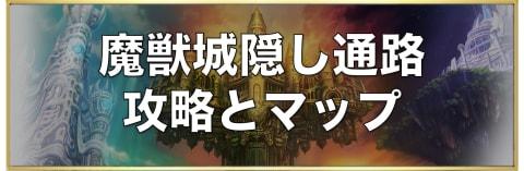 魔獣城隠し通路のマップ【宝箱/素材/猫】