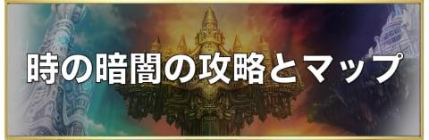 時の暗闇のマップ【宝箱/素材/猫】第25章