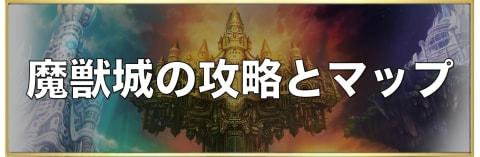 魔獣城のマップ【宝箱/素材/猫】