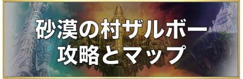砂漠の村ザルボーのマップ【宝箱/素材/猫】第22章