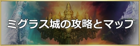 ミグランス城のマップ【宝箱/素材/猫】