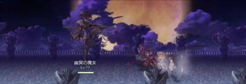 蘇る魔性翻る剣先幽冥の魔女3戦目