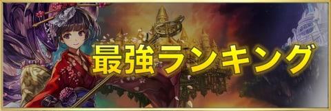 最強キャラランキング【5/26更新】