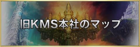 旧KMS本社のマップ【宝箱/素材/猫】