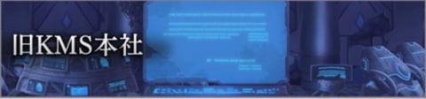 旧KMS本社の攻略とマップ【アナザーダンジョン】