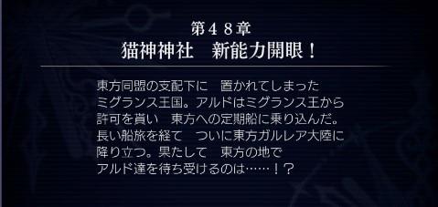 第48章「猫神神社新能力開眼!」攻略チャート