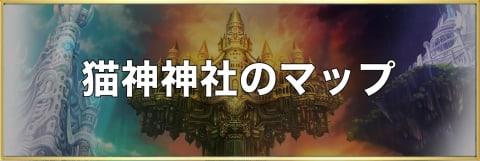 猫神神社のマップ【宝箱/素材/猫】