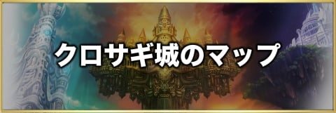 クロサギ城のマップ【ゲンシン語録/宝箱/素材/猫】