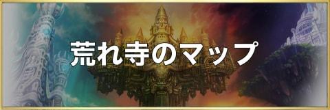荒れ寺のマップ【宝箱/素材/猫】