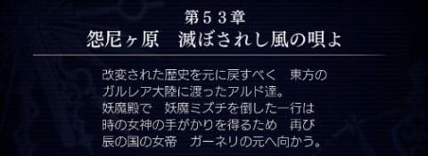 第53章「怨尼ヶ原滅ぼされし風の唄よ」攻略チャート