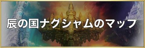 辰の国ナグシャムのマップ【宝箱/素材/猫】