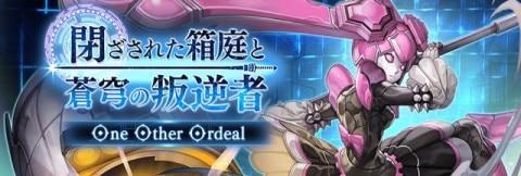 閉ざされた箱庭と蒼穹の叛逆者|OneOtherOrdeal攻略