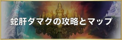 蛇肝ダマクのマップ【宝箱/素材/猫】