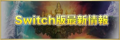 スイッチ(Switch)版は現在も開発中!【発売時期・価格未定】