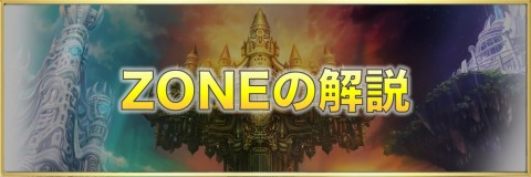 ZONEの解説