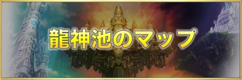龍神池のマップ【宝箱/素材/猫】