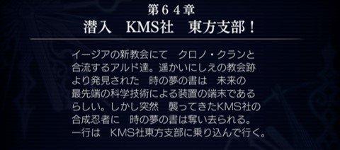 第64章「潜入KMS社東方支部!」攻略チャート