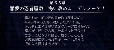 第65章「悪夢の忍者屋敷悔い改めよデラメーア!」攻略チャート