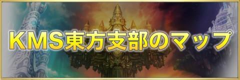 KMS東方支部のマップ【宝箱/素材/猫】
