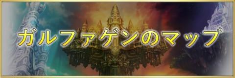 ガルファゲンのマップ【宝箱/素材/猫】