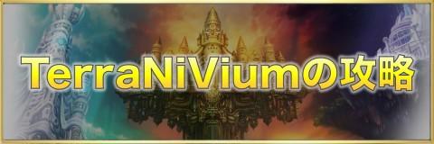 TerraNiViumの攻略法と適正キャラ