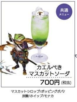 カエルべきマスカットソーダ
