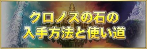 クロノスの石の入手方法と使い道|10/1(火)販売価格変更!