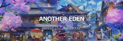 サントラ第3弾コンプリート盤CDが発売決定!