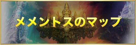 メメントスのマップ【宝箱/素材】