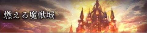 燃える魔獣城