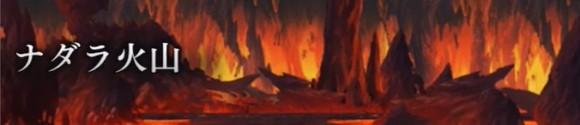 ナダラ火山