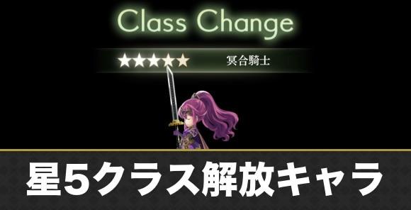 星5クラス解放キャラ一覧