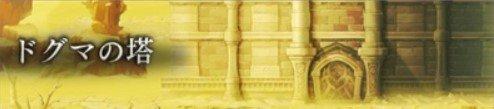 ドグマの塔