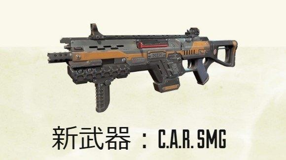 新武器「C.A.R.SMG」