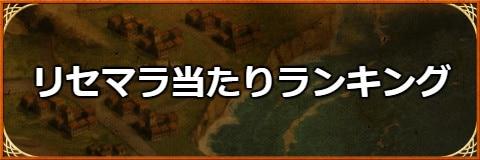 リセマラの最新当たりランキング|8/20更新