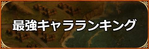最強キャラランキング【4/26更新】