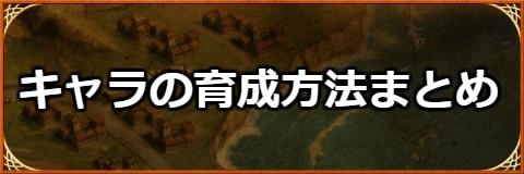 キャラの育成方法まとめ【強化/進化/覚醒】